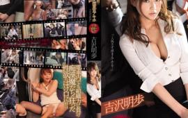 She Was Targeted By A Rough Sex Gang Detective Akiho Becomes A Molester Akiho Yoshizawa