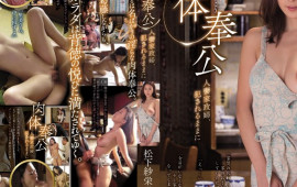 A Cock Assault This Married Woman Housemaid Is Getting Raped Against Her Will Saeko Matsushita
