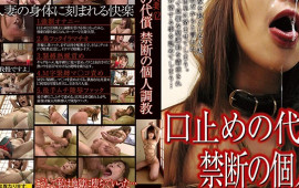 The Housewife Who Fell Into A Trap 42 Miko Komine