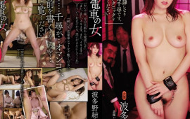 The Lady In The Vagina Strip Show Yui Hatano
