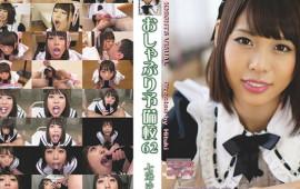 Pacifier Preparatory School 62 Nanae Hana