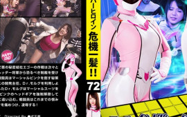 Super Heroine Crisis! !Vol.72 Retaliation Of Super Armor Sentai Martial Force Combatants Hideo Kitagawa
