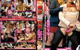 A Maso Molester Awakening Lesbian Ver. 2