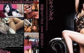 Beautiful Legs Scandal 22-Year-Old Coming Come Nanako Miyamura