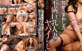 How To Circulate A Secret Notice We Heard That The Horny Big Tits Married Woman In Room 202 Is Out Of Her Mind! Nene Sakura