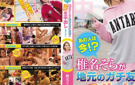 What Is She Doing Now!? Sora Shiina Is Meeting With A Local Friend And Immediately Having Creampie Raw Footage Sex!!