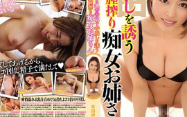 A Hot Pussy Elder Sister Slut Who Will Lure You To Creampie Temptation With Amazing Nipple Tweaking Misaki Honda