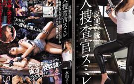 Undercover Investigation By Sumire The Treacherous Gunshot Sumire Mizukawa