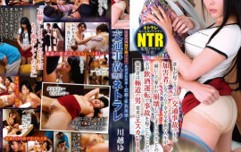 True Story Reenactment NTR Drama. Tragedy of family destroyed by cuckold after drunk driving accident. Yui Kawagoe