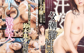 Full And Uncut: Destroyed By Overwhelming Pleasure. Extreme Squirting Sex Mayu Suzuki