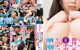The New Female Teacher Ren Hinami Machine Vibrator Breaking In x Lust Awakening Iron Horse Torture x Danger Day Creampie Sex 15 Consecutive Cum Shots And It's All Squirting! Squirting! And More Squirt
