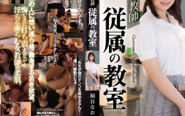 The New Female Teacher The Classroom Of Subordination Nao Kiritani