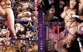 Begging For BDSM Breaking In Training Mao Hamasaki