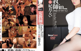 A Female Teacher In... [The Coercion Suite] Rui Hizuki