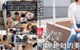 A New And Absolute Beautiful Girl, I Will Lend You. 86 Mizushima Nana (AV Actress)