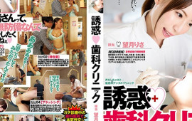 Dental Clinic of Temptation Risa Mochizuki