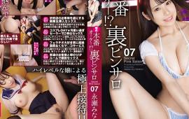 Production OK! What?Rumors Behind Pinsaro 07 Taste The Best G Milk Of The AV World! Nagase Minami