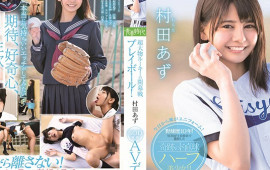 A Promising Rookie's Opening Day- Play Ball! Azu Murata. Exclusive SOD Porn Debut