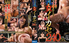 Even The Vulgar Dekuchichi Woman Will Come With A Squid In This!Busty Woman Ikase 240 Minutes