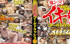 Hard Fuck! Traffic Jam Fuck!! O Face Gold Rush Married Woman Real Orgasm Craze 30 Cumshots 4 Hours