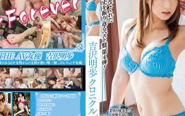 Akiho Yoshizawa Chronicle vol. 4