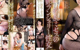 Bewitching Lingerie Sex With A Dirty Married Woman Who Tempts Men With Sexy Lingerie. Toshiyo Kitamura