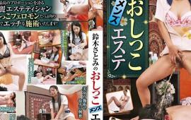 Satomi Suzuki Pees On Her Massage Clients - Satomi Suzuki