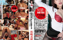 Big Sis Felt Horny After Work, Got Wet The Whole Way And Went Crazy - Mao Hamasaki