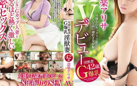 A Local TV Producer's G-Cup Colossal Tits Lusty Beast Wife Arisa Shitara 42 Years Old Her Adult Video Debut This Married Woman Has G-Cup Titties That Don't Seem To Match Her Skinny Body And Now She's