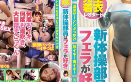 Completely Clothed Leotards The Rhythmic Gymnastics Team Members Like To Give Blowjob Action Erina Ichihashi