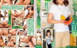 The Job Of A Visitary Lady Who Plunges In Business By Busy Business Maki Sakura Masayoshi Misaki Kumi Hoshiaki Maria Maria