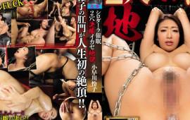 Shirodhara Hypnotism - Double Hole Orgasm Hell Reiko Kobayakawa