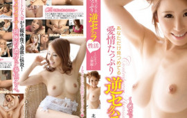 I Have Eyes For Only You - Reverse Sexual Harassment Life Filled With Love - G Cup Wives Edition - Erika Kitagawa