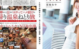 Nearby Wife 2 NTR One-day Hot Spring Natsumi Aya