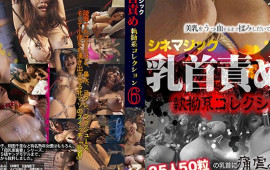 Cinemagic Nipple Torture Persistent Collection 6