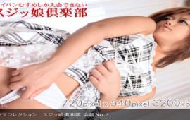 Yu Aine: スジッ娘倶楽部 会員No.2