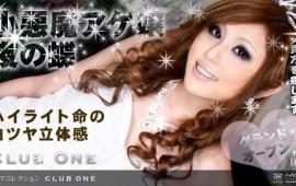 Rino Mizusawa: CLUB ONE No.1