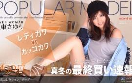 Sayuri Ito: Model Collection select...53 ポップ
