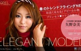 Namiko Yano: Model Collection select...57 エレガンス