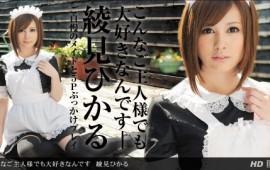 Hikaru Ayami: コンナゴ主人様デモ大好キナンデス