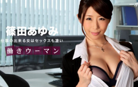 Ayumi Shinoda: 働キウーマン 〜仕事ノデキル女ハセックスモ凄イ〜