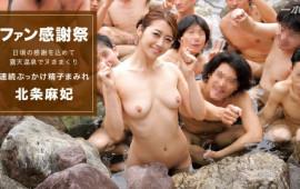 Asahi Hojo: 北条麻妃ファン感謝祭 〜温泉バスツアー〜