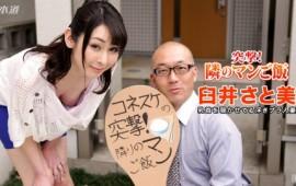 Satomi Usui: 突撃!隣ノマンゴ飯!臼井サト美