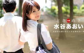 Aoi Mizutani: トキメキ 〜二人ッキリニナリタイナァ〜