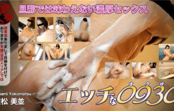 H0930 ori1535 Idol Jav horny 0930 Yokomatsu Mino 44 years old