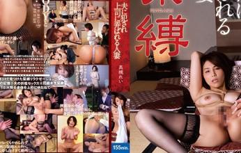 XRW-807 BDSM Husband Fucked By Boss Married Wife Rei Takatsuki…