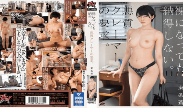 FHD Das DASD-540 I Do Not Understand Even If I Become Naked The Vicious Cremer's Request Akira Tojo