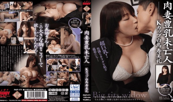 FHD Ruby PAP-171 Big Butt Husband Widow K Cup Shiratori Kotobuki