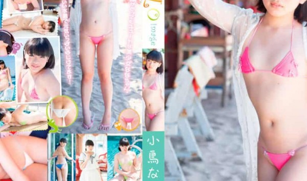 OUTN-0014 渋谷区立原宿ファッション女学院 番外編 ソロイメージ 小鳥なな