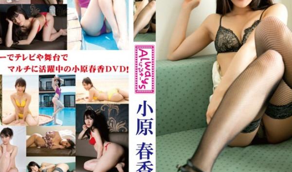 SBVD-0189 Always らびゅ~ 小原春香